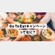 Go To Eat キャンペーンってなに?[8/14更新]