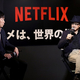 Netflixが『カードキャプターさくら』作者、『金田一少年の事件簿』原作者らとパートナーシップ締結 日本発オリジナルアニメ制作を強化