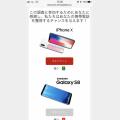 日本郵便の偽装サイト3
