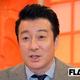 加藤浩次、番組2つ終了報道で娘も心配「パパ粛清されるの?」