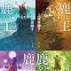 「鹿の王」 1〜4巻(c)KADOKAWA CORPORATION