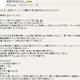保阪尚希さんのブログ