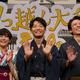 舞台挨拶を盛り上げた星野源(中央)、 高橋一生(右)、高畑充希