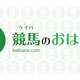 【ベゴニア賞】キングストンボーイが2勝目!半兄はエポカドーロ