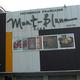 「モンブラン」の店舗