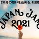 画像は「JAPAN JAM 2021」ホームページスクリーンショット