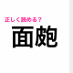 「めんほう」は間違い!「面皰」って読める?【読み間違いが多い漢字】