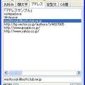 画面6[アドレス]タブには、URLやメールアドレスを登録できる