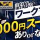 【ワークマン】話題の5000円スーツに驚愕!リバーシブルでしかも洗える⁉《動画》