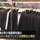 「洋服の青山」約400店舗の売り場面積縮小へ 空きスペースにコンビニ誘致