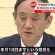 東京などに3度目の緊急事態宣言の発出決定へ「これまでで一番難しい調整」