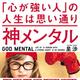 『神メンタル 「心が強い人」の人生は思い通り』(星渉/KADOKAWA)