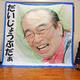 「だいじょうぶだぁ」志村けんさんのモザイクアート完成 浮羽工高