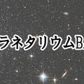 「プラネタリウムBAR」