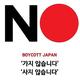 日本の輸出規制に大喜びする韓国人