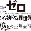 アニメ「Re:ゼロから始める異世界生活」、PS4/Switch/PC向けにゲ