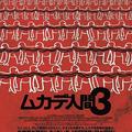 MUKADE3_poster_B1_ol