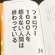 """「フォロワー数を追うと何者にもなれなくなる」尾原和啓が、田端信太郎""""ブランド人""""論に物申す"""