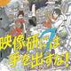 TVアニメ『映像研には手を出すな!』