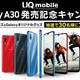 UQ mobile向け高コスパスマホ「Galaxy A30」が6月14日に発売!SIMフリーで価格は3万1644円の実質2万6460円。オリジナルグッズプレゼントキャンペーンも実施