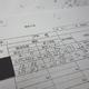 公開された「運転日誌」の写しには公用車を使った時刻や行き先、距離が手書きで記録されていた=飯島健太撮影
