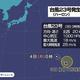 台風23号発生(ハーロン) 日本本土への影響なし
