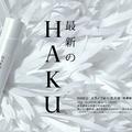 資生堂「HAKU」CM