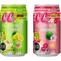 (左)「CanCam×キレイ檸檬酒」、(右)「CanCam×キレイ桜梅酒
