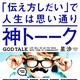 『神トーーク 「伝え方しだい」で人生は思い通り』(星渉/KADOKAWA)
