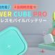 ポップな6色がかわいい! キューブ型ワイヤレスモバイルバッテリー「Power Cube Pro 10,000mAh」