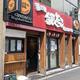 「築地銀だこハイボール酒場 末広町店」が、4月24日をもって閉店