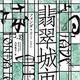 『翡翠城市(ひすいじょうし) (新☆ハヤカワ・SF・シリーズ 5045)』フォンダ リー 早川書房