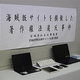 山本容疑者の自宅から押収されたパソコンやスマートフォン=20日、仙台市青葉区(塔野岡剛撮影)