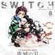 発売される「SWITCH 特集TVアニメ『鬼滅の刃』誌上総集編」