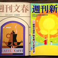 週刊新潮が吉祥寺刺殺事件の未成年容疑者2名を実名報道【文春vs