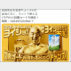 百田尚樹の「夏の騎士」をヨイショして1万円!新潮社の攻めすぎたキャンペーンが半日経たずに中止