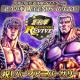 『北斗の拳 LEGENDS ReVIVE』ハーフアニバーサリー目前を記念したキャンペーンがスタート!豪華ログインボーナスを開催