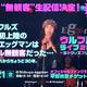"""ウルフルズ、リアル無観客ライブから30年 生""""配心""""ライブeggmanで開催"""