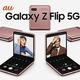 KDDI、au向け縦折りフォルダブルスマホ「Galaxy Z Flip 5G SCG04」を発表!11月上旬発売で、日本ではauが独占販売