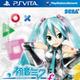 PSVITA「初音ミク ProjectDIVA f」発売