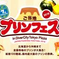 ご当地プリンフェスin DiverCity Tokyo Pla