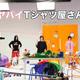 ヤバイTシャツ屋さん、「こうえんデビュー」新アーティスト写真公開