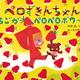 「ペロずきんちゃん いちごがペロペロボワ〜ン」