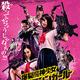 『爆裂魔神少女 バーストマシンガール』ポスタービジュアル (C) 2019 「爆裂魔神少女」製作委員会
