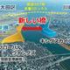 空港地区と川崎市結ぶ「羽田連絡道路」、橋の名称募集