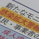 """石川県が""""感染拡大警報""""「大人数での会食自粛を」"""