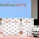 スマフォでサクサク、クルマ簡単査定! AI査定アプリ 「Gulliver AUTO」誕生
