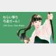 【Web漫画】山科ティナの新作「ねらい撃ち弓道ガール!」を無料公開