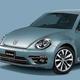 約80年の歴史に終止符 VW「ビートル」が生産終了になった理由