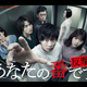 6月30日(日)にスタートする第2章「あなたの番です −反撃編−」の新ポスタービジュアルが公開された/(C)NTV